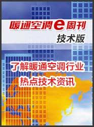 暖通空調E周刊技術版第391期