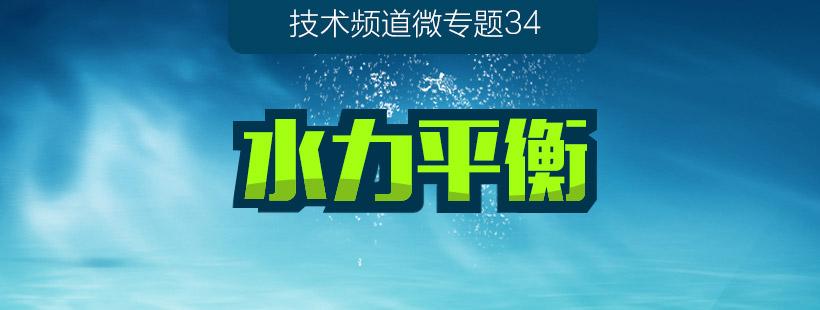 【技术频道微专题三十四】水力平衡技术微专题